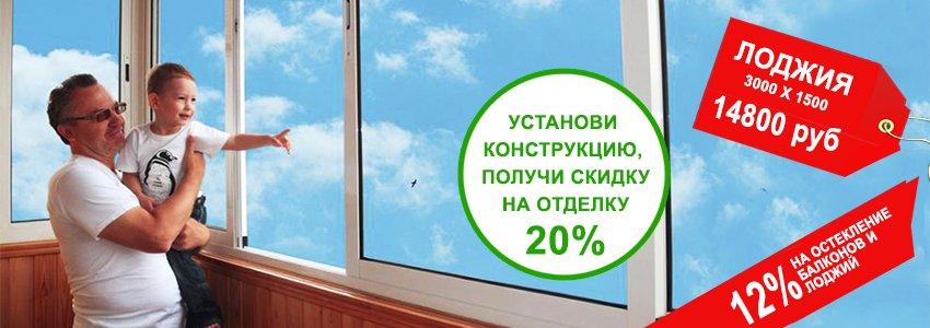 Цены на лоджии и балконы