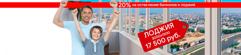 1900х440 Лоджия 1024x237 - Акция на лоджии и балконы