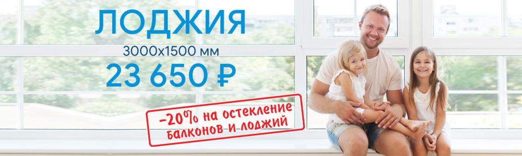 1900kh440 Lodzhia 4 e1622638465532 1024x306 - Акция на лоджии и балконы