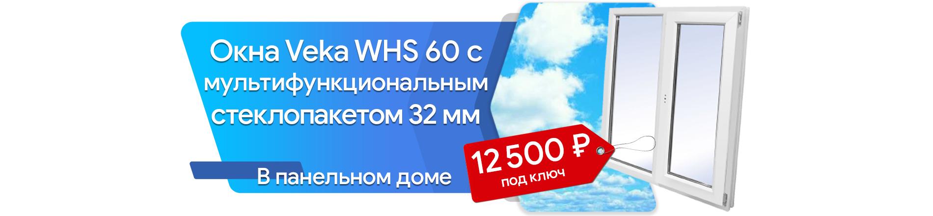1900kh440 okna VEKA 1 - Акция на окна Veka