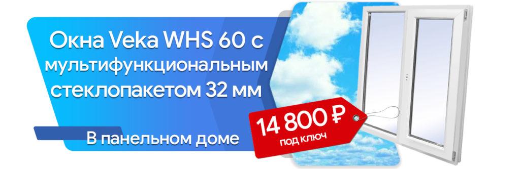 1900kh440 okna VEKA 3 1 e1622638342401 1024x334 - Акция на окна Veka
