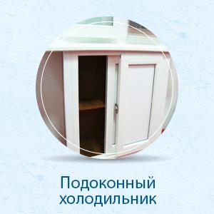 цена на подоконный холодильник