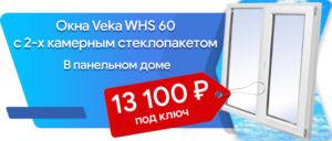 640kh274 okno 300x128 - Окна Veka whs по низкой цене