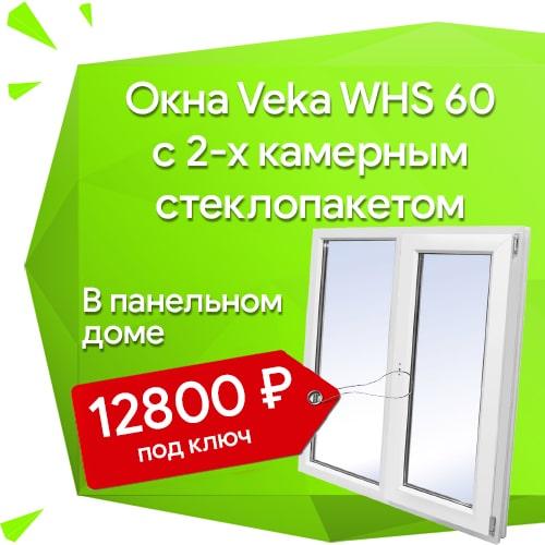 Aktsia 8 500kh500 - Окна VEKA WHS премиум класса по цене эконом.