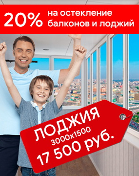 Акция на лоджии и балконы
