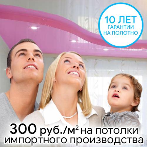 Aktsia 2 500kh500 1 - Выгодные цены на натяжные потолки