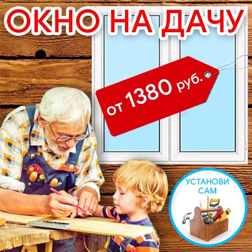 Aktsia 3 500kh500 1 - Выгодная цена окно на дачу