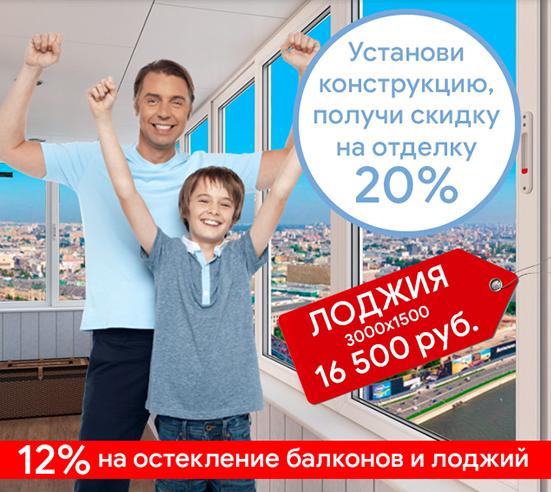 Aktsii  5 - Акция на лоджии и балконы