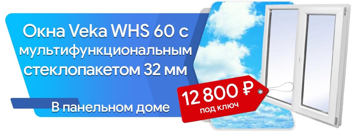 1900kh440 okna VEKA - Акция на окна Veka