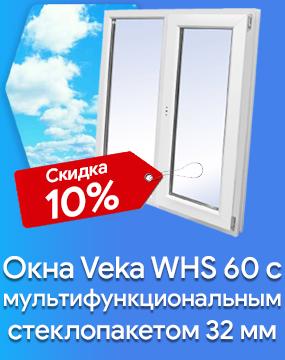 Акция на окна Veka