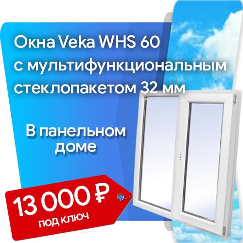 500kh500 okno - Акция на окна Veka