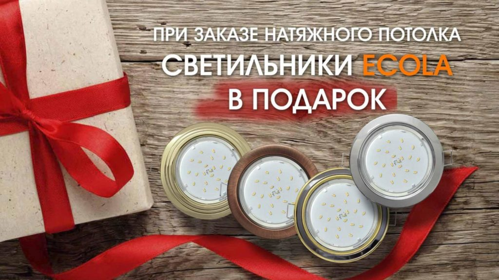 svetecola0 1536x864 1 1024x576 - При заказе потолка светодиодные светильники в подарок