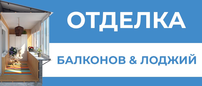 1170kh500 Otdelka balkonov i lodzhiy - Акция на отделку балкона и лоджии