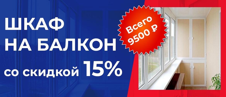 1170kh500 Shkaf na balkon 1 - Шкаф на балкон по акции