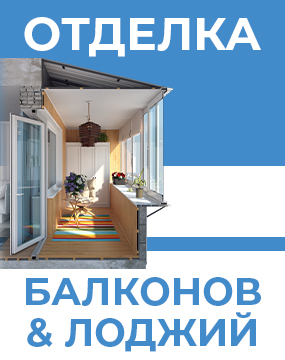 Акция на отделку балкона и лоджии