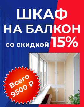Шкаф на балкон по акции