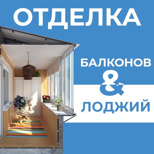 акция на отделку балкона